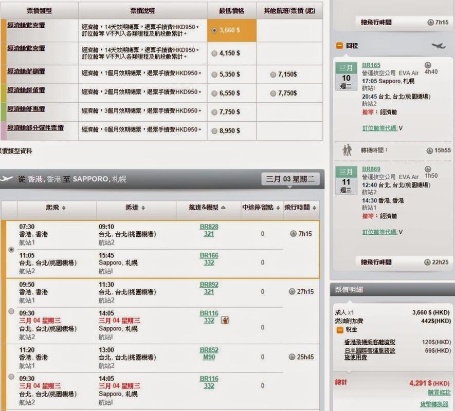 長榮航空-香港往返札幌$3,660(連稅$4,291)