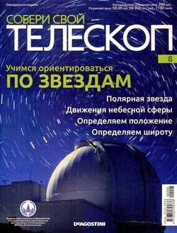 Собери свой телескоп №8 (2014)
