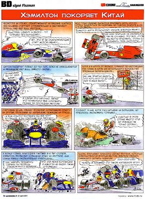 комикс Fiszman по Гран-при Китая 2011 на русском