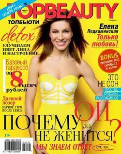 Top Beauty №2 (февраль 2015)