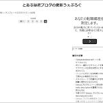 コンテンツ不足のページに表示されるアドセンス広告