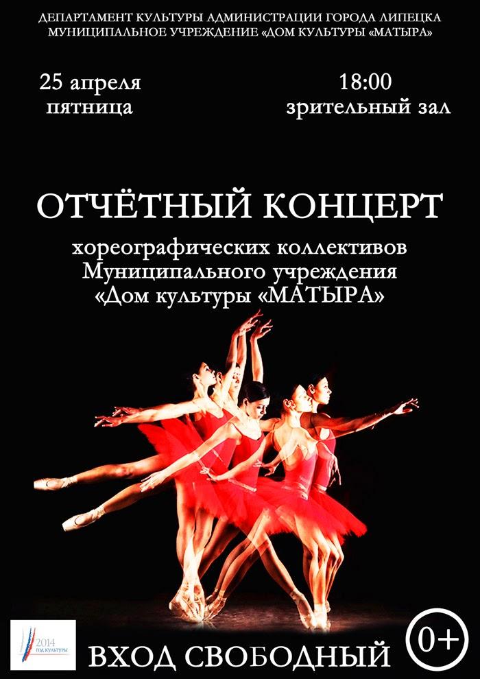 Сценарий концертов-отчетов