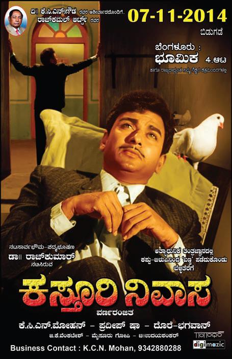 Kasturi Nivasa Colour Movie Download