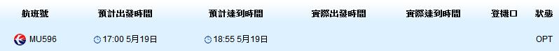 杭州航班時間表