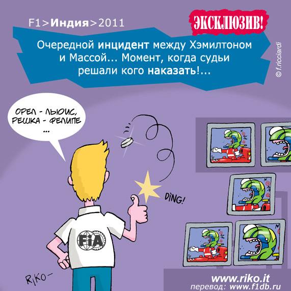 FIA решает кого наказать Льюиса Хэмилтона или Фелипе Массу на Гран-при Индии 2011 - комикс Riko
