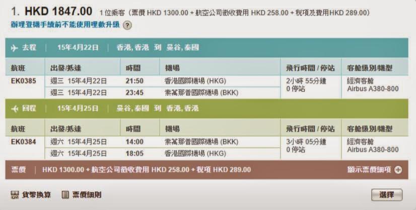 香港直航飛泰國曼谷來回機票HK$1,300起(連稅HK$1,847)