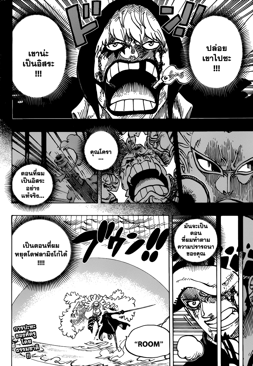 One Piece - ไกปืนในวันนั้น - 2