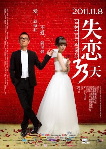 Thất Tình 33 Ngày - Love Is Not Blind (2011)