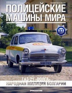 Полицейские машины мира №37 (июнь 2014)