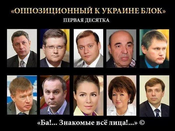 """""""Оппозиционный блок"""" будет переформатирован в новую политическую силу, - Левочкин - Цензор.НЕТ 3717"""