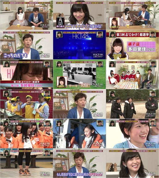 (TV-Variety)(720p) HKT48のおでかけ! ep118 150527