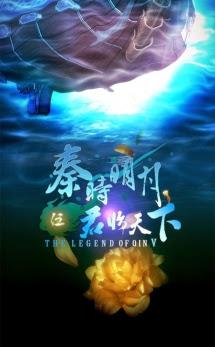 Tần Thời Minh Nguyệt 5 - Quân Lâm Thiên Hạ