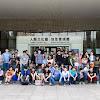 進修部學務組與國際商務系共同舉辦品德教育教學參訪活動