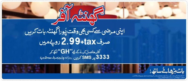 ghanta offer urdu banner