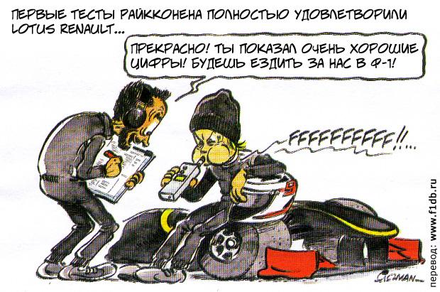 Кими Райкконен дует в трубочку Lotus - комикс Fiszman