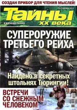 Тайны 20 века №3 январь 2015
