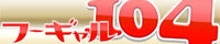 風俗店検索サイト フーギャル104