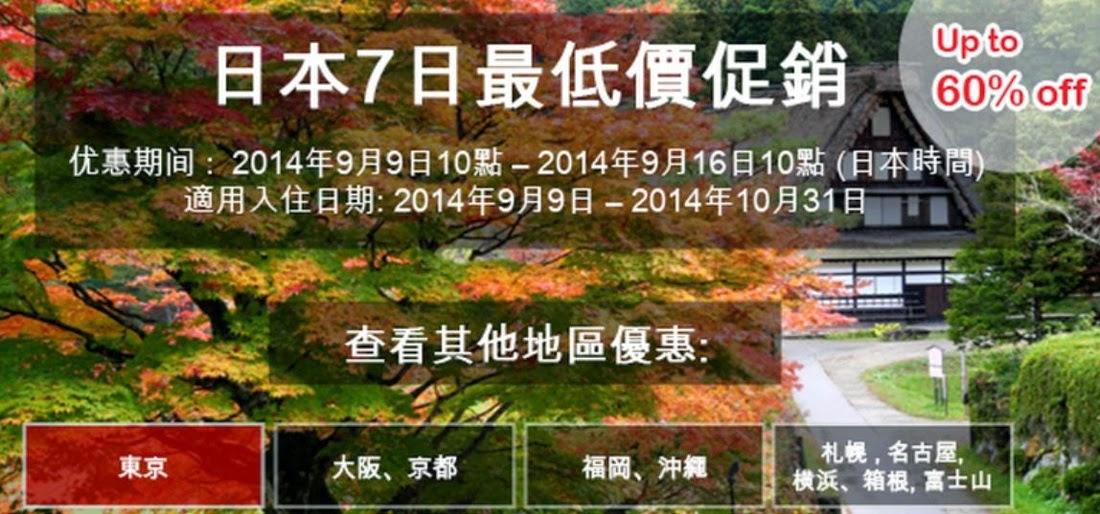 Agoda限時日本酒店優惠,低至7折,只限7日內訂購!