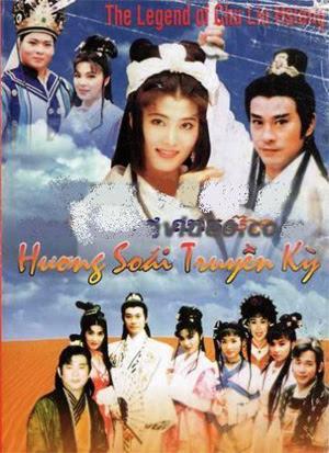 Hương Soái Truyền Kỳ - The Legend Of Chu Liu Hsiang
