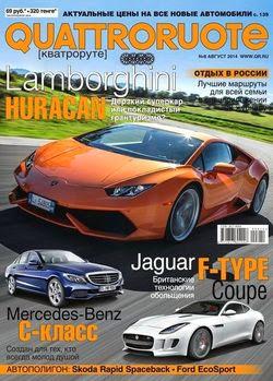Quattroruote №8 (август 2014)