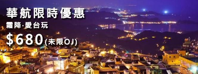 華航【機票優惠】香港往返台北/高雄/台中/台南來回連稅$1,289起,回程OPENJAW,優惠至星期日。