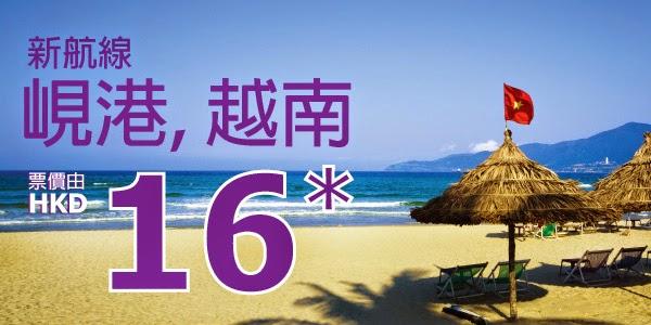 HK Express【新航線】優惠,香港往返峴港來回連稅$615,4月1日起航。