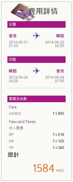 HK Express soeul