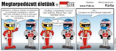 Фернандо Алонсо делится впечатлениями от Гран-при Монако 2011 Дженсону Баттону комикс Kelta