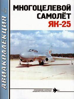 Авиаколлекция №5 (2014)