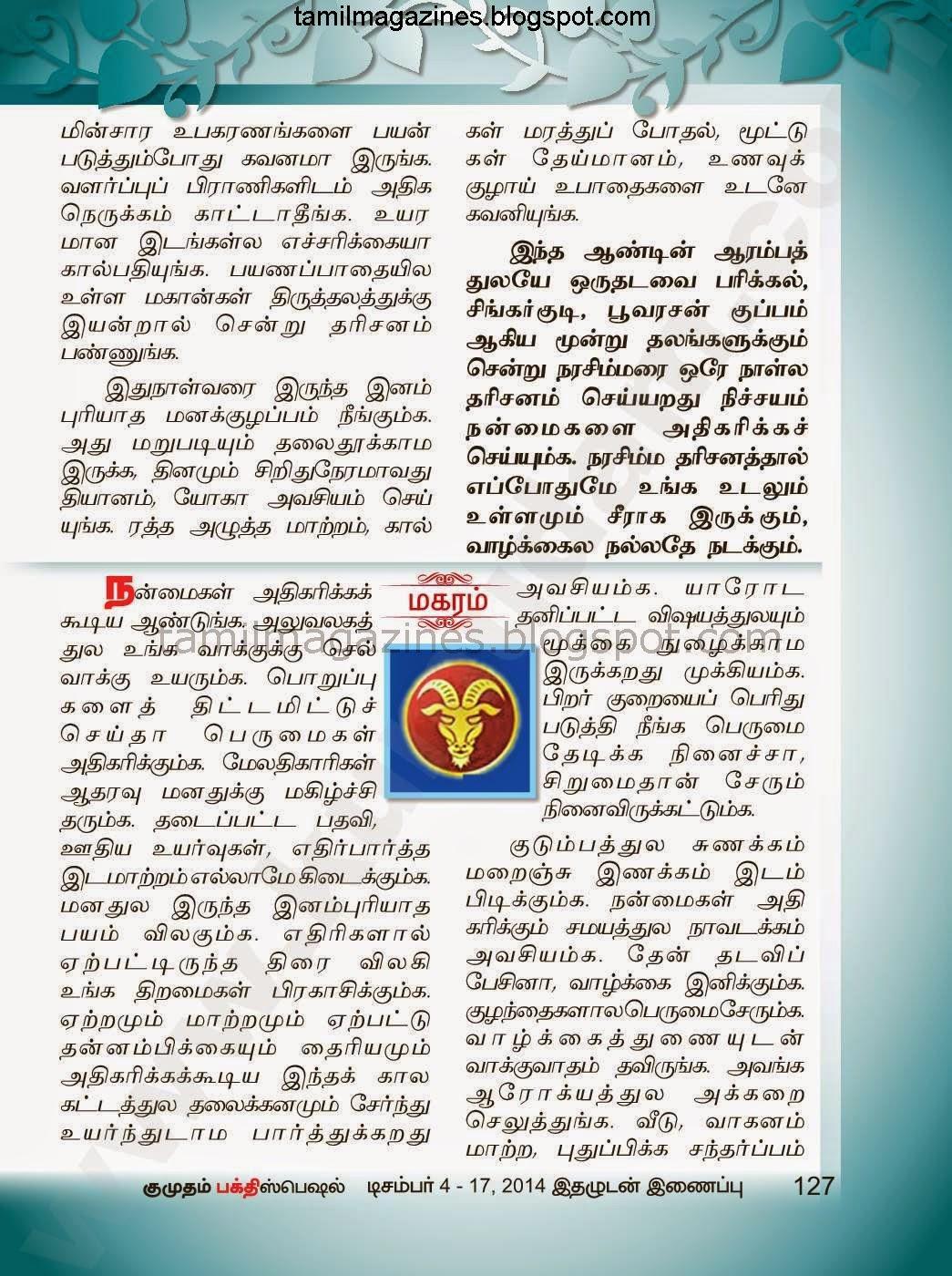 Guru peyarchi may 2013 in tamil