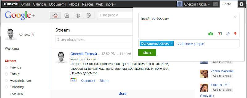 Google+ інвайт