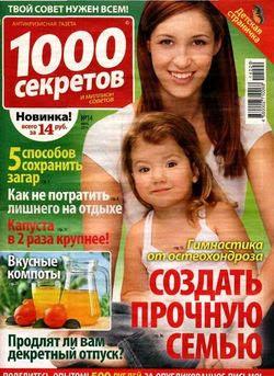 1000 секретов №14 июль 2014