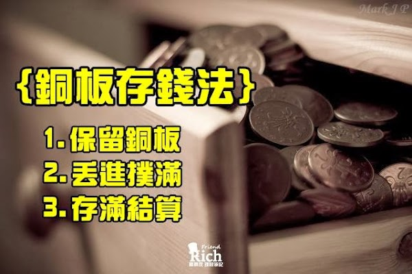 銅板存錢法