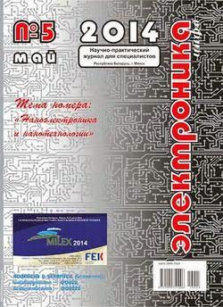 Электроника инфо №5 (май 2014)
