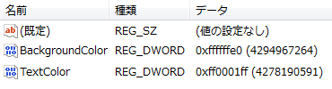 Infoveld. > Windows Customize > レジストリエ …