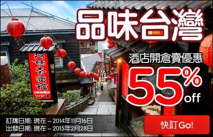 AirAsiaGo台灣酒店優惠,低至55折,優惠至11月16日。