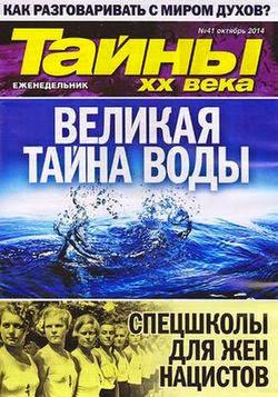 Тайны 20 века №41 октябрь 2014
