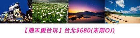 華航週末優惠,香港往返台北來回連稅$1,304起,回程可以由台北/高雄/台中/台南返港,優惠至下星期一。