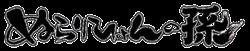 Nurarihyon no Mago (Logo)