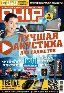 Chip №11 (ноябрь 2014 Россия)