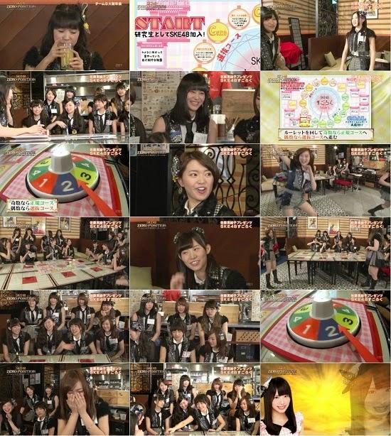 (TV-Variety)(720p) SKE48 ZERO POSITION~チームスパルタ!能力別アンダーバトル~ ep09 150207