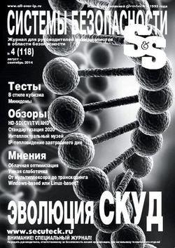 Системы безопасности №4 (август-сентябрь 2014)