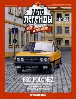 Автолегенды СССР №152 (декабрь 2014)
