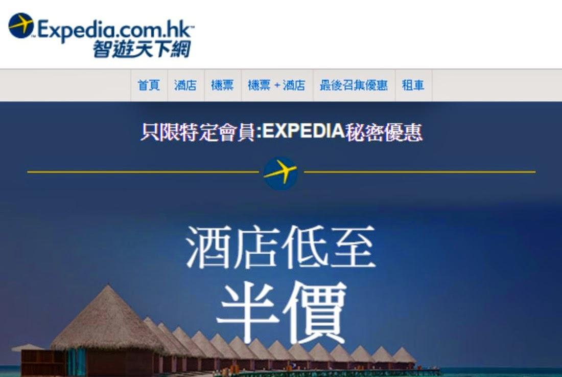 Expedia會員限定優惠,環球酒店優惠低至5折,今晚零晨12點開賣。