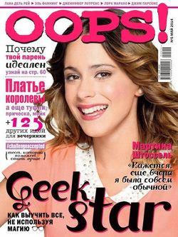 Oops! №5 (май 2014)