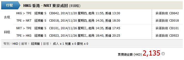 香港往返東京$1,277,連稅$2,135;1人成行