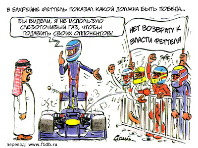 Себастьян Феттель побеждает за Red Bull на Гран-при Бахрейна 2012 - комикс Fiszman