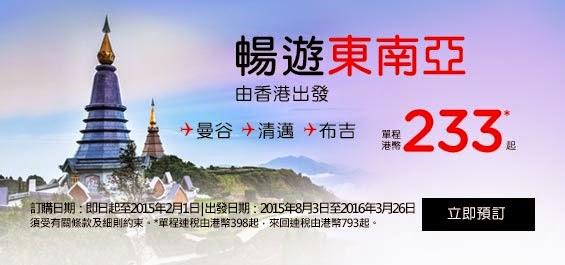 AirAsia早鳥優惠,香港/澳門飛泰國、馬來西亞低至$604(連稅)【免燃油附加費】。