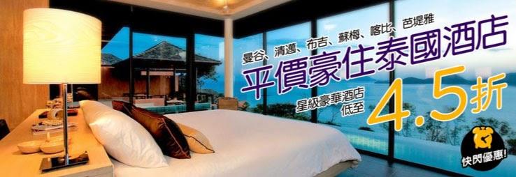 AirAsiaGo泰國【名牌酒店】優惠,低至4.5折,用折扣碼再9折,即時開賣!