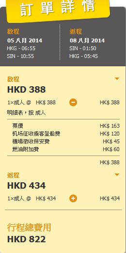 香港飛新加坡